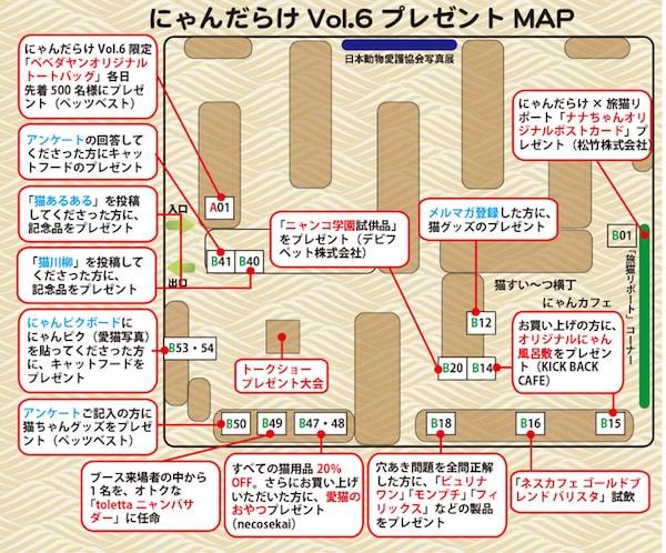 プレゼントMAP(縮小版) by にゃんだらけVol.6