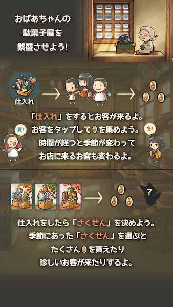 「昭和駄菓子屋物語3」の遊び方解説画面