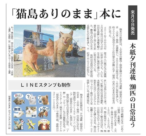 写真集「猫島ありのまま 上天草・湯島」の発表記事 by 熊本日日新聞の朝刊