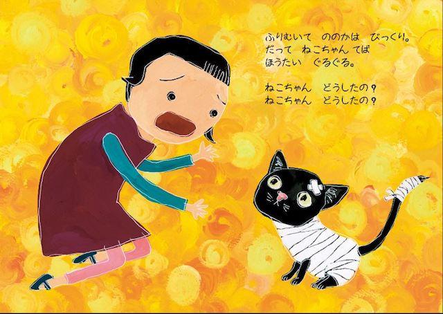 包帯ぐるぐる巻きの猫 by 絵本「ねこちゃん、どうしたの?」のワンシーン