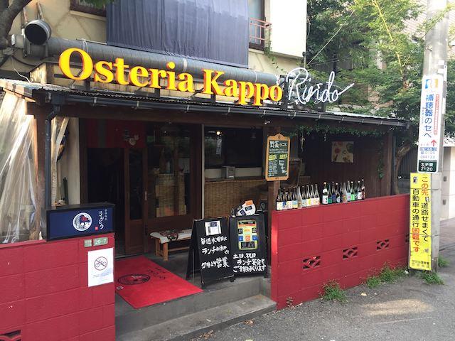 三軒茶屋にあるイタリア料理店「オステリア割烹りんどう」の外観・入り口