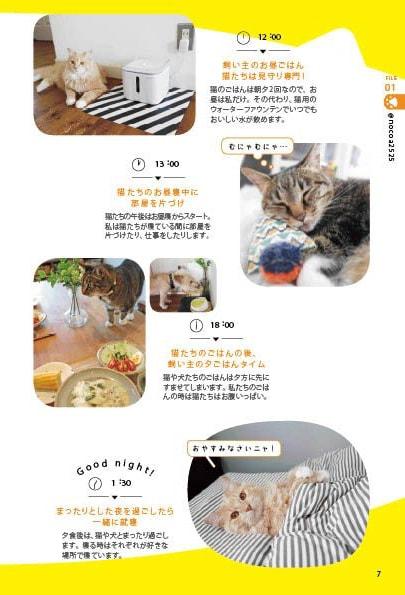 人気インスタグラマー「@nocoa2525」さんと愛猫のタイムスケジュール