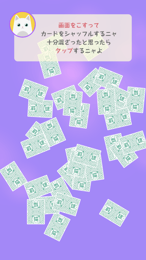 メッセージカードのシャッフル画面 by 猫さんの言うことにゃ