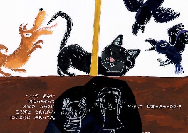 女の子に体が嵌ってしまった理由を説明する猫 by 絵本「ねこちゃん、どうしたの?」のワンシーン