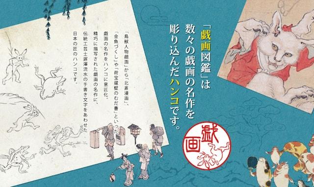ネコの浮世絵など戯画の名作を彫り込んだハンコ「戯画図鑑」
