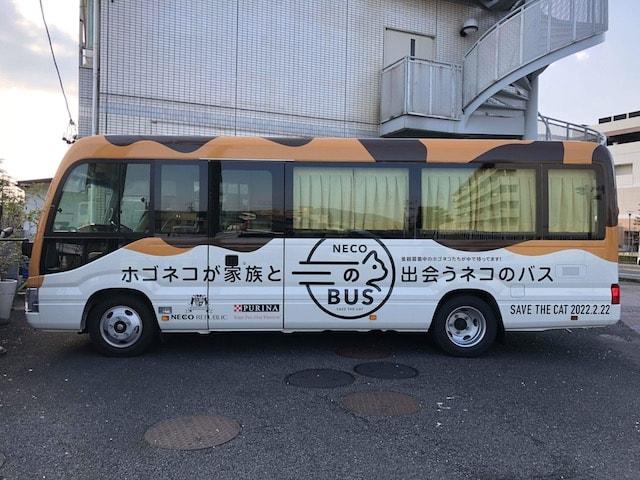 保護猫カフェのバーチャル体験ができる「ネコのバス」車両イメージ