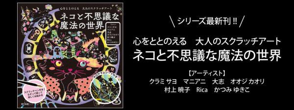 7名のアーティスト「クラミサヨ、Rica、大志、村上暁子、かつみゆきこ、オオジカオリ、マニアニ」のイラストを収録した「ネコと不思議な魔法の世界」