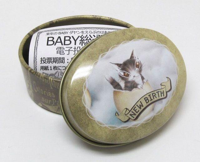 BABY缶のイメージ
