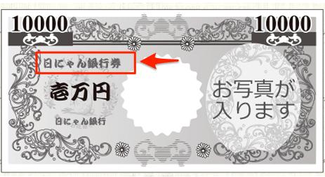 日本銀行券をイメージした「うちの子お札メモ」