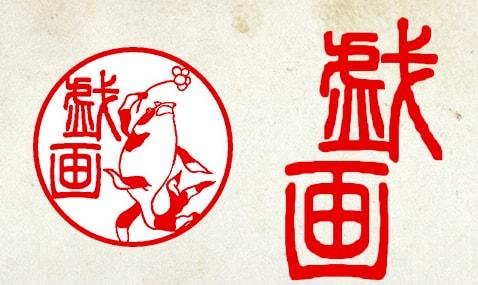 ハンコ「戯画図鑑」の印影と書体イメージ