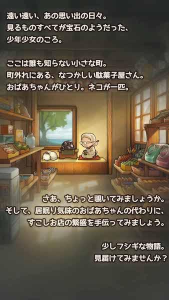 お店にたたずむ猫とおばあちゃん by 昭和駄菓子屋物語3