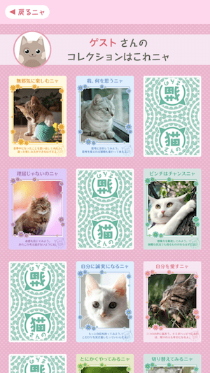 猫のアドバイスカード、コレクション画面 by 猫さんの言うことにゃ