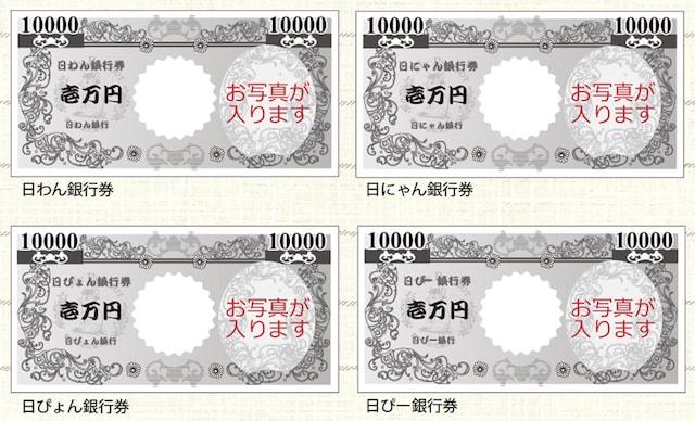 日本銀行券の文字を4種類の文字から選べる「うちの子お札メモ」