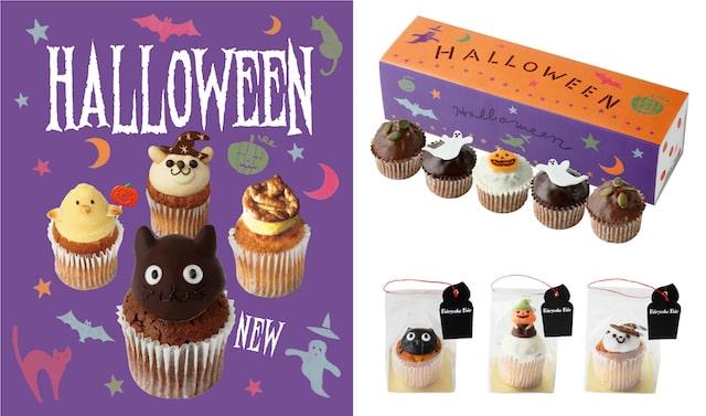 Fairycake Fair(フェアリーケーキフェア)のハロウィン限定カップケーキ