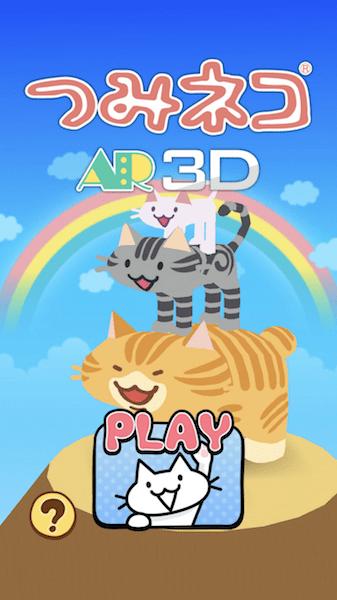 AR(拡張現実)と3Dに対応したネコの積み上げゲームアプリ「つみネコAR 3D」