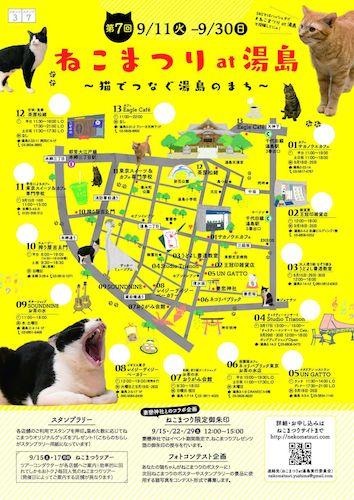 第7回 ねこまつり at 湯島のポスター
