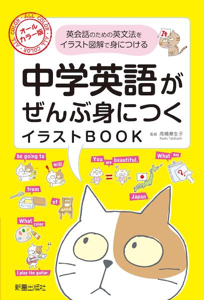 猫のイラストで英文法を学べる書籍「中学英語がぜんぶ身につくイラストBOOK」の表紙