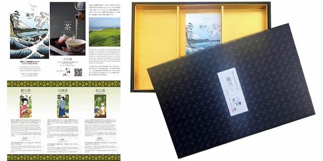 日本茶ギフトセット「猫茶屋《駿河》」
