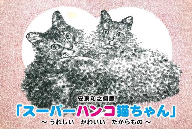 安東和之氏の個展「スーパーハンコ猫ちゃん」〜うれしい かわいい たからもの〜