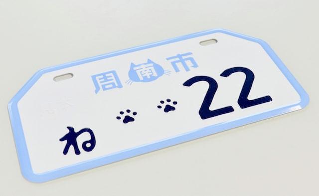 ネコの肉球をデザインしたご当地ナンバープレート by 周南市(しゅうニャン市)
