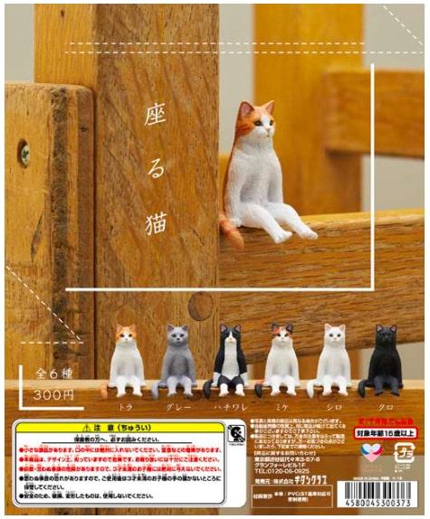 フィギュアマスコット「座る猫」