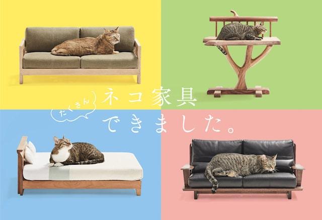 大川家具職人による「ネコ家具」の新作イメージ