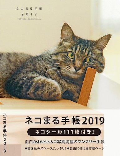 マンスリー手帳「ネコまる手帳2019」