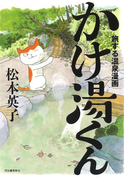 コミックエッセイ「旅する温泉漫画 かけ湯くん」の表紙