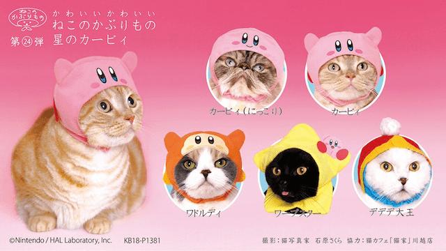 キタンクラブのカプセルトイ、猫用のかぶりもの「かわいい かわいい ねこのかぶりもの 星のカービィ」