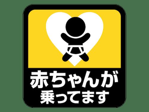 車に貼る「赤ちゃんが乗っています」ステッカー