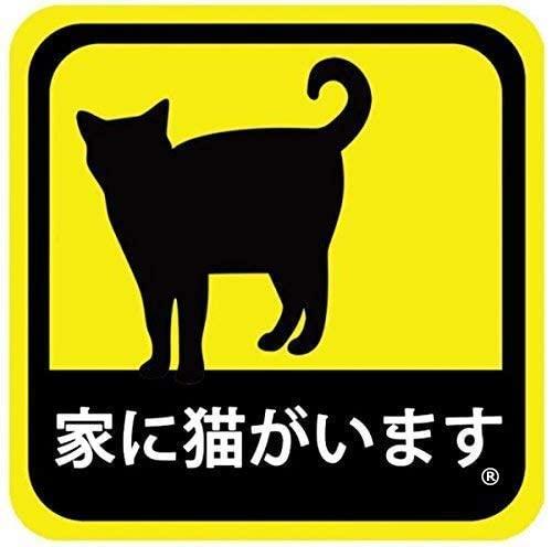 自宅に猫がいることを知らせる車用ステッカー「家に猫がいます」