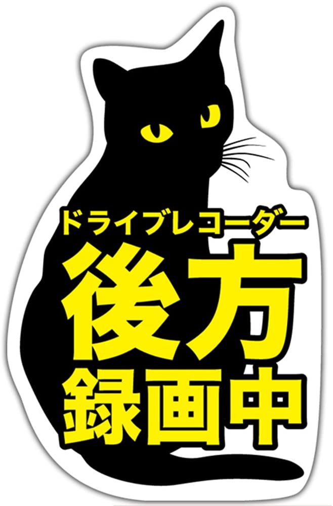 猫のイラストであおり運転を抑止する車用ステッカー「ドライブレコーダー後方録画中」