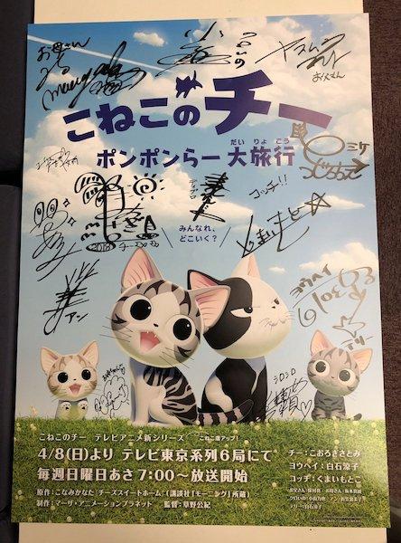 TVアニメ「こねこのチー ポンポンらー大旅行」の声優陣によるサイン入りポスター