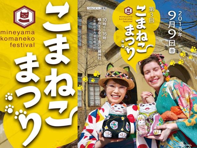 京都・丹後で街歩きを楽しむイベント「第3回こまねこまつり」9/9に開催