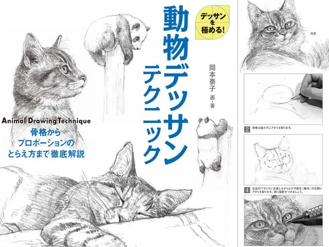 猫や犬など動物の描き方を徹底解説した書籍「動物デッサンテクニック」
