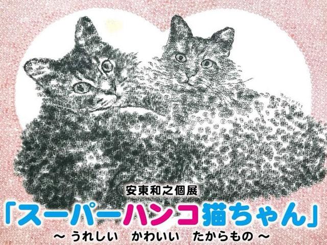 スーパーハンコアートで描いた猫の作品展が東京・目黒の猫カフェで開催