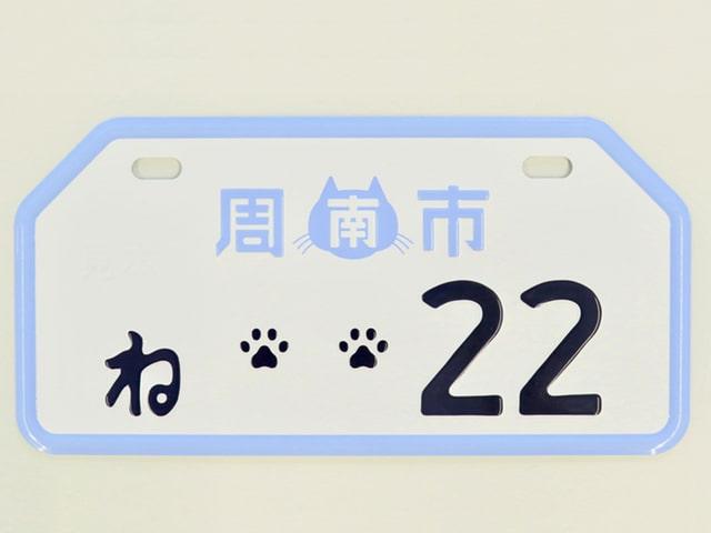 ネコの肉球をデザインしたご当地ナンバー、山口県の周南市が交付開始