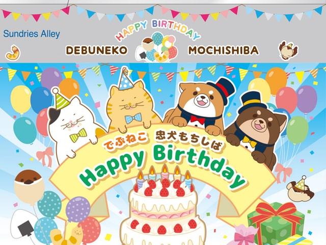 人気キャラ「でぶねこ&忠犬もちしば」の生誕祭が小田急百貨店新宿店で開催