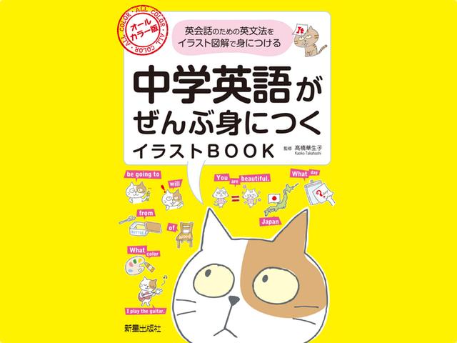 猫先生が英文法を解説するニャ「中学英語がぜんぶ身につくイラストBOOK」