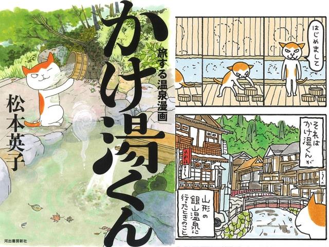 旅雑誌の人気連載が書籍化!ネコが全国の温泉を旅するマンガ「かけ湯くん」