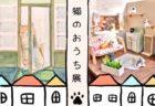 作家2名による猫の家をテーマにした合同作品展、あやねこや・くろぽち 二人展2「猫のおうち展」
