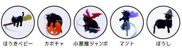 ハロウィンバージョンのふちねこ5種