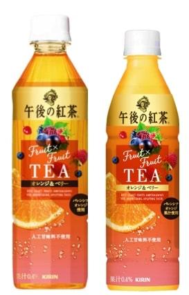 キリンビバレッジのフルーツティ「午後の紅茶 Fruit×Fruit TEA オレンジ&ベリー」