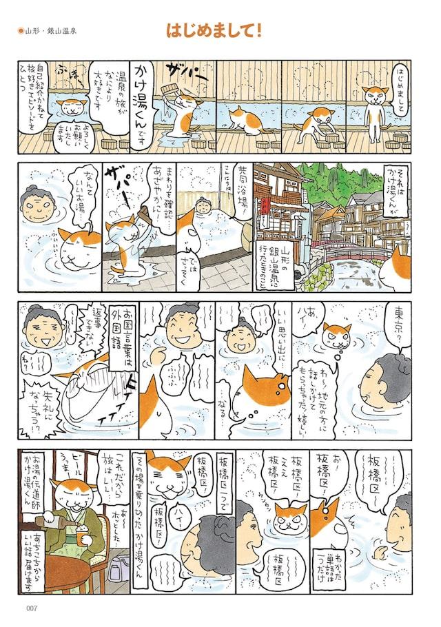 「旅する温泉漫画 かけ湯くん」の中身(初回)