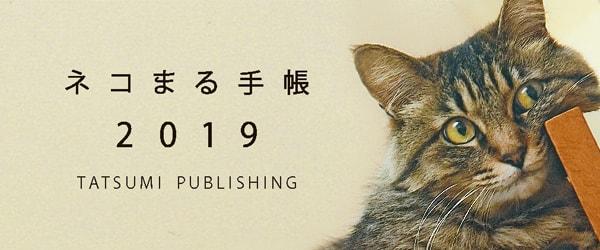 ネコ好きのための手帳
