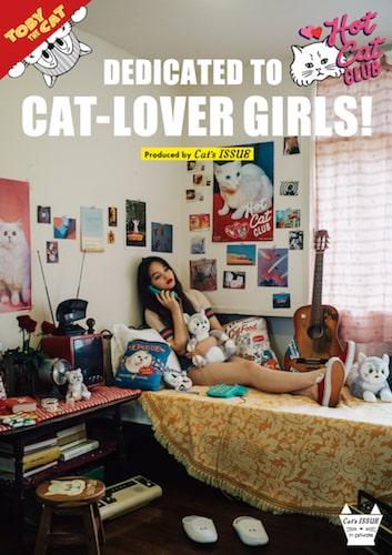 Cat's ISSUE(キャッツ・イシュー)とin private(インプライベート)のプロモーションイメージ