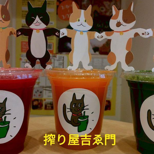 搾り屋吉ゑ門(フレッシュジュース、サラダショップ)の猫スムージー