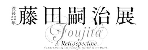 没後50年 藤田嗣治展のロゴ