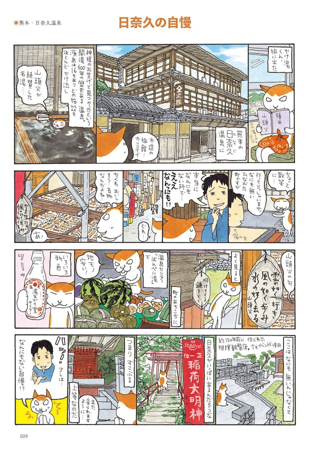 「旅する温泉漫画 かけ湯くん」の中身(日奈久温泉)