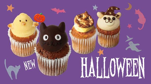 4つのフレッシュカップケーキ(洋生菓子)がセットになった「ハロウィンBOX」